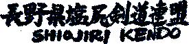 塩尻剣道連盟
