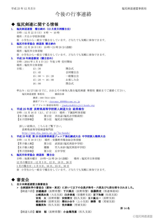 20131203_01_平成25年12月行事連絡_b-001