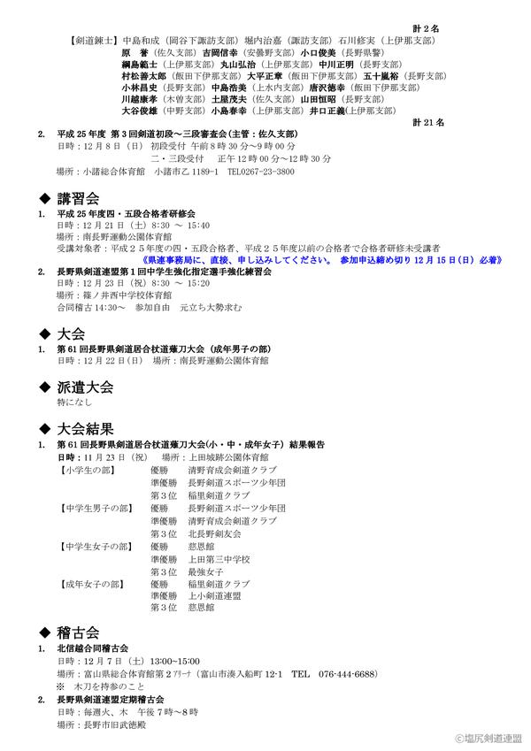 20131203_01_平成25年12月行事連絡_b-002