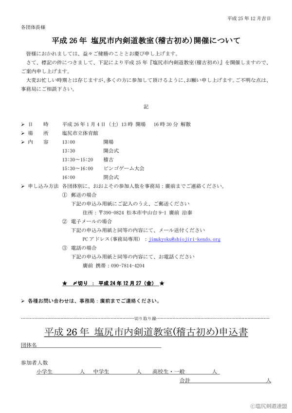 2014_稽古初め案内