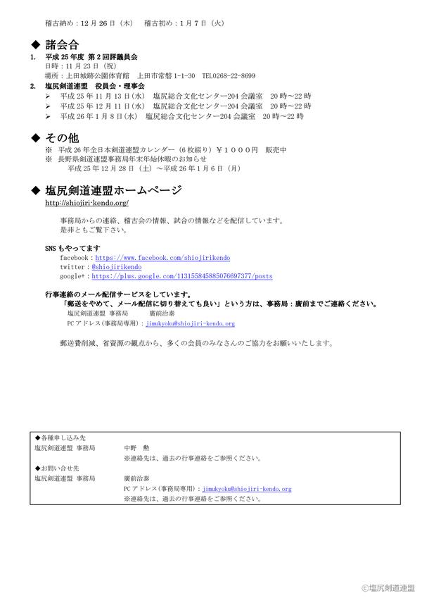20131203_01_平成25年12月行事連絡_b-003