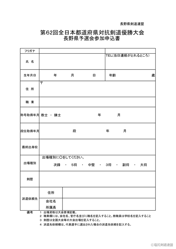 都道府県予選会参加申込書25