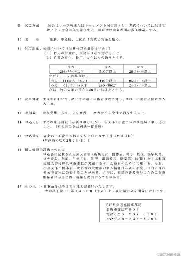 H25都道府県予選要項-002
