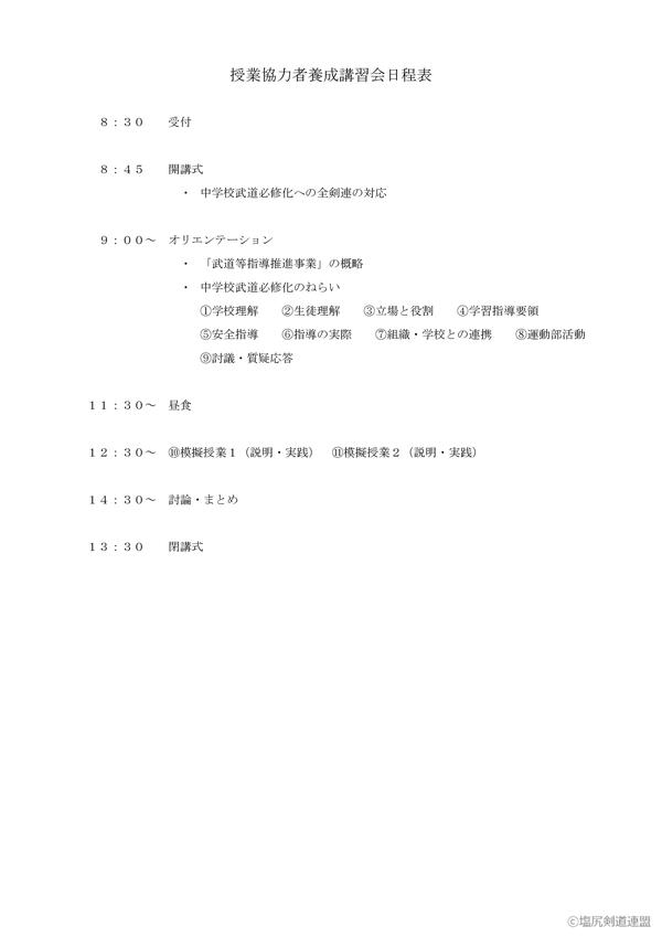 文部科学省委託事業-003
