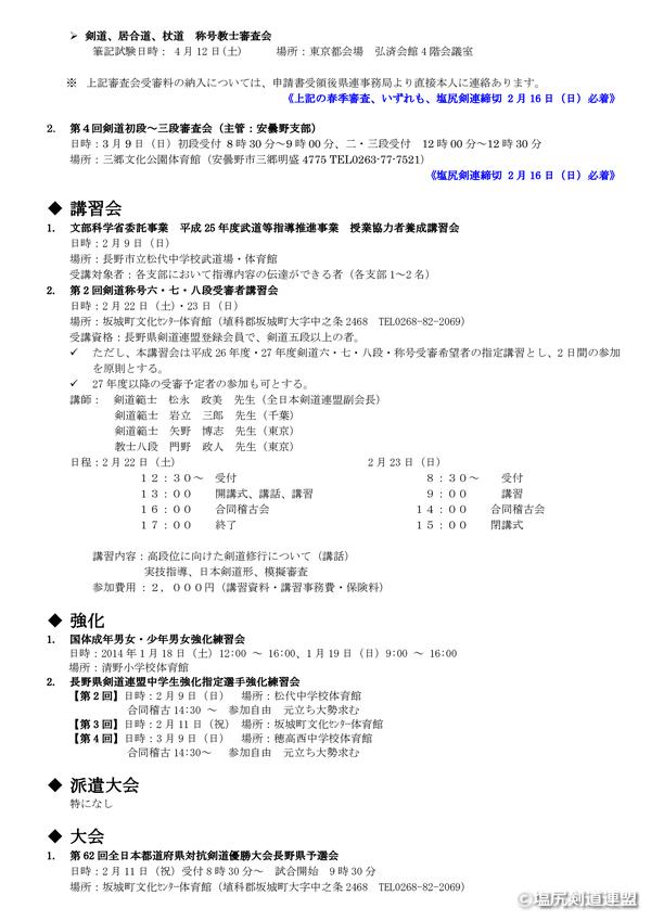 20140125_01_平成26年2月行事連絡-002