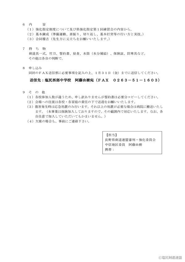 20140105_02_中学生向け強化錬成会(2月8日)-002