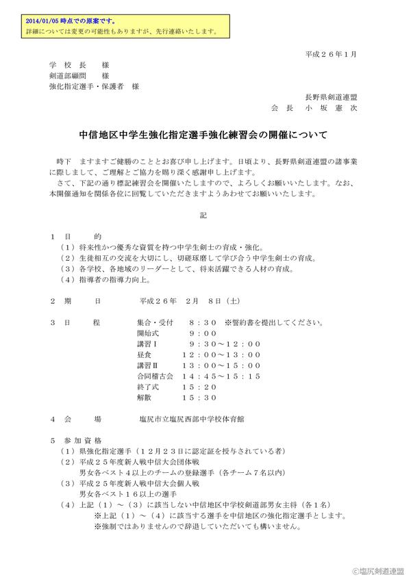 20140105_02_中学生向け強化錬成会(2月8日)-001