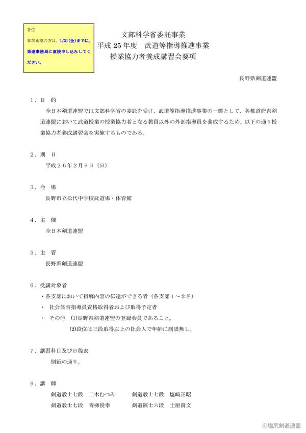 文部科学省委託事業-001