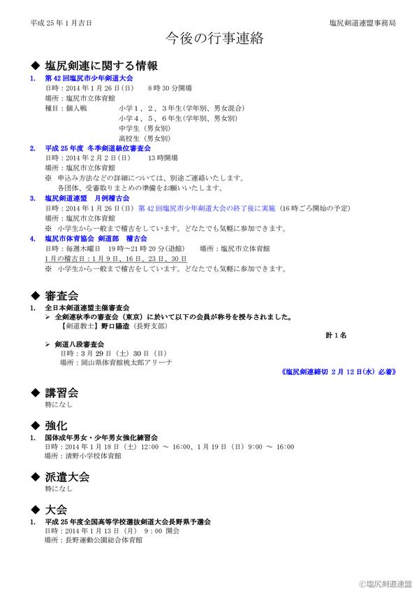20140105_01_平成26年1月行事連絡-001