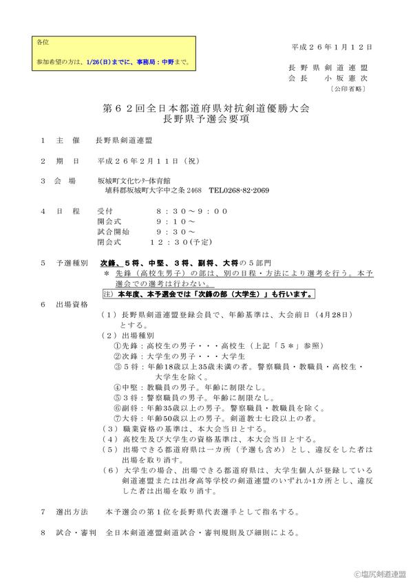 H25都道府県予選要項-001