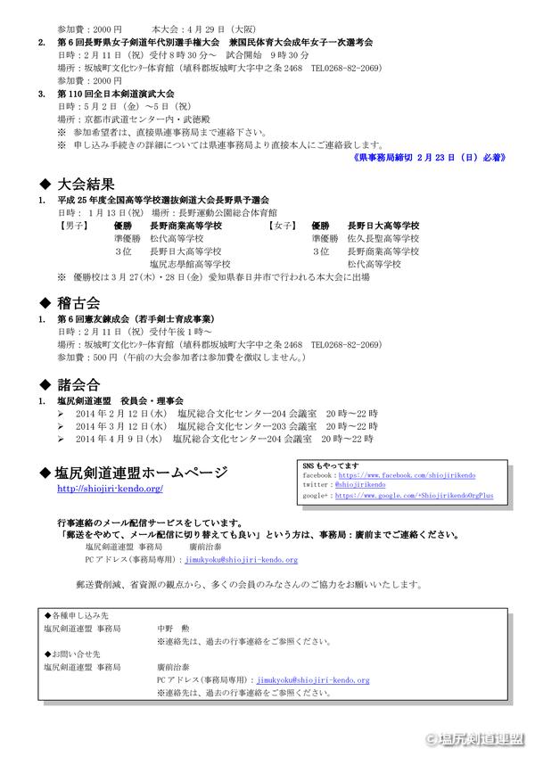 20140125_01_平成26年2月行事連絡-003
