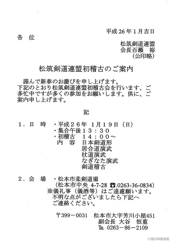 20140116_松筑剣連初稽古
