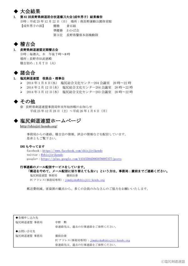 20140105_01_平成26年1月行事連絡-002