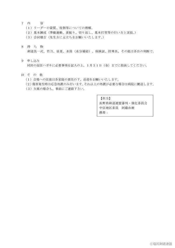 20140105_03_中信地区_小中高向け錬成(2月22日)-002
