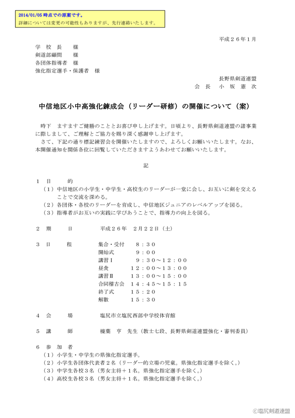 20140105_03_中信地区_小中高向け錬成(2月22日)-001