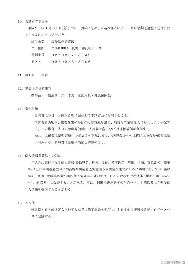文部科学省委託事業-002