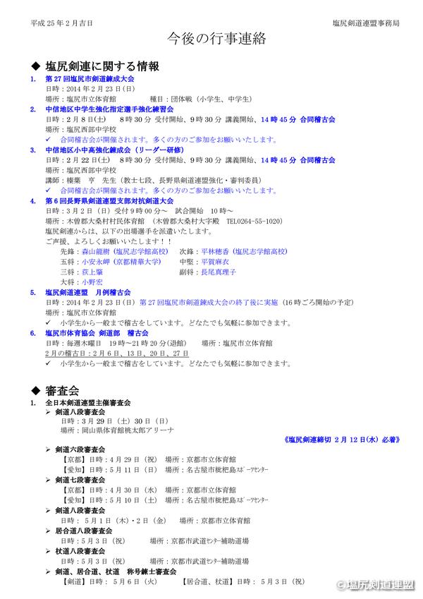 20140125_01_平成26年2月行事連絡-001