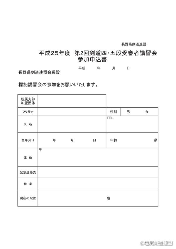 20140301_四段五段第2回講習会_003