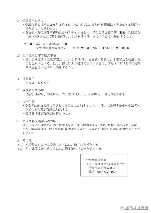 20140301_四段五段第2回講習会_002