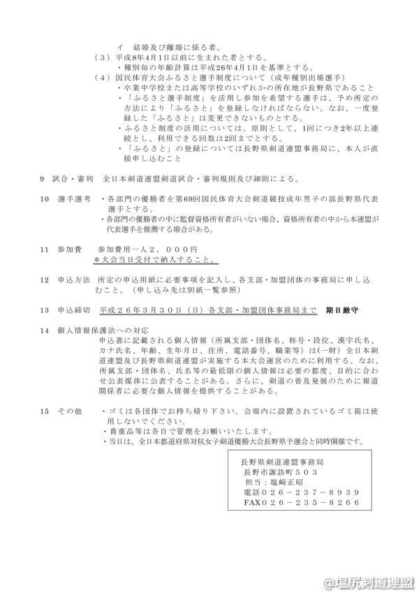 20140315_02_01_国体予選_H26要項_成年男子-002