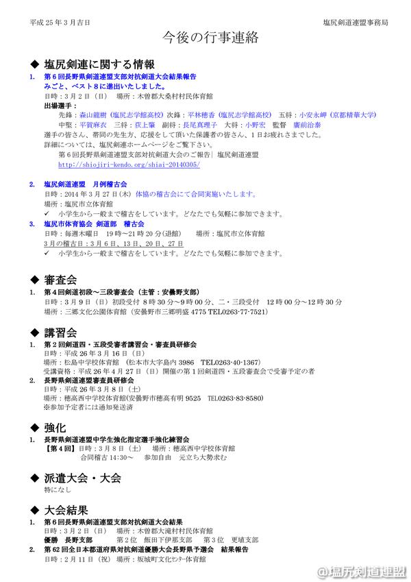 20140306_01_平成26年3月行事連絡-001
