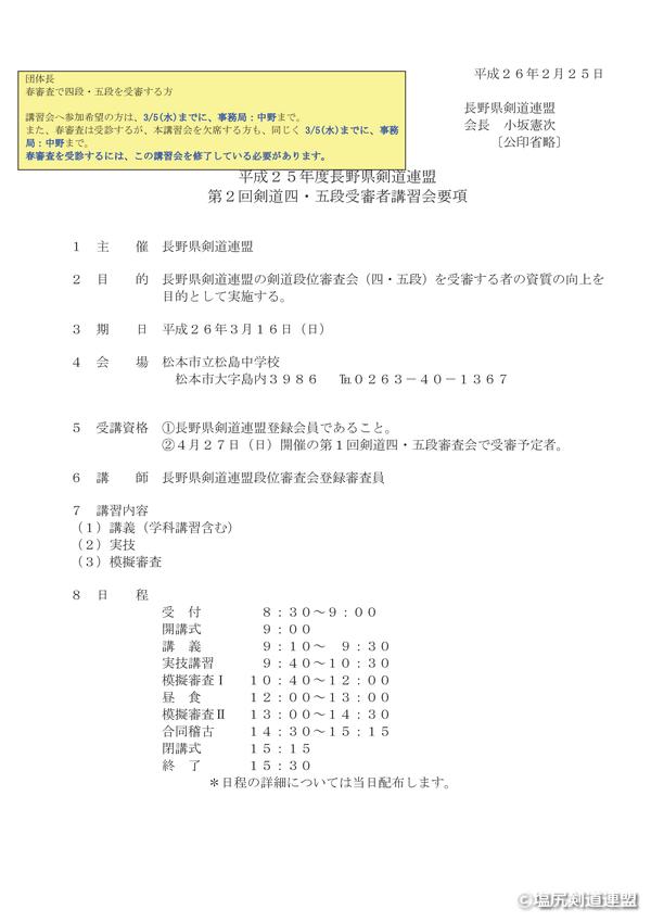 20140301_四段五段第2回講習会_001