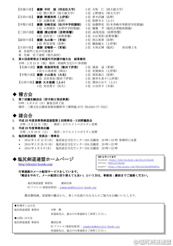 20140306_01_平成26年3月行事連絡-002