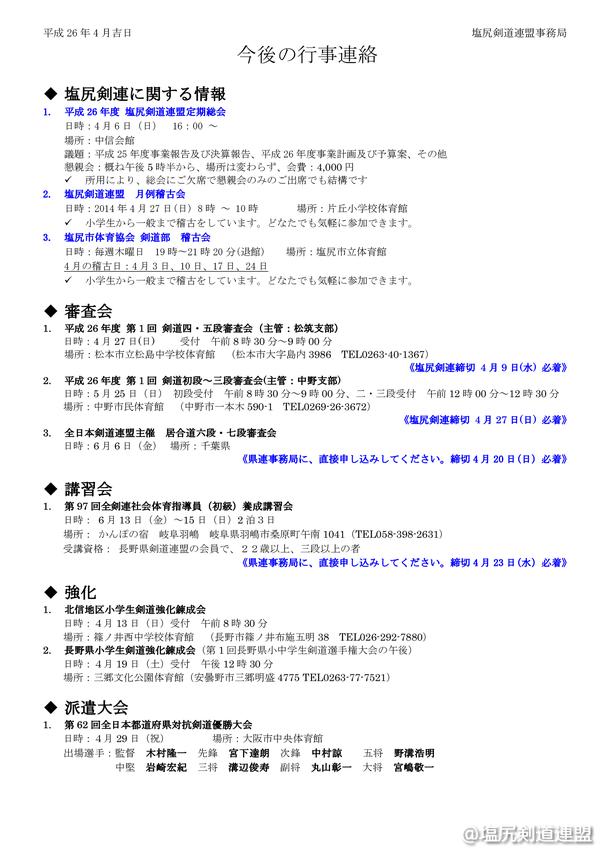 20140329_01_平成26年4月行事連絡-001