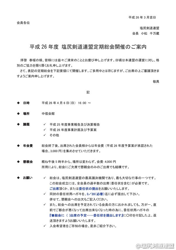 20140315_H26年度_定期総会案内