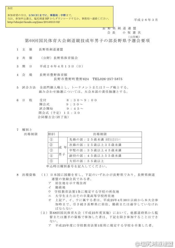 20140315_02_01_国体予選_H26要項_成年男子-001