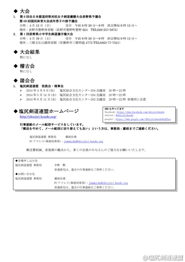 20140329_01_平成26年4月行事連絡-002