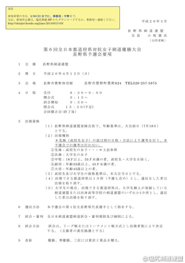 20140315_03_01_H26女子道府県予選要項-001