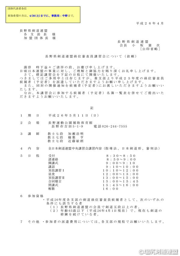 20140406_定期総会_01