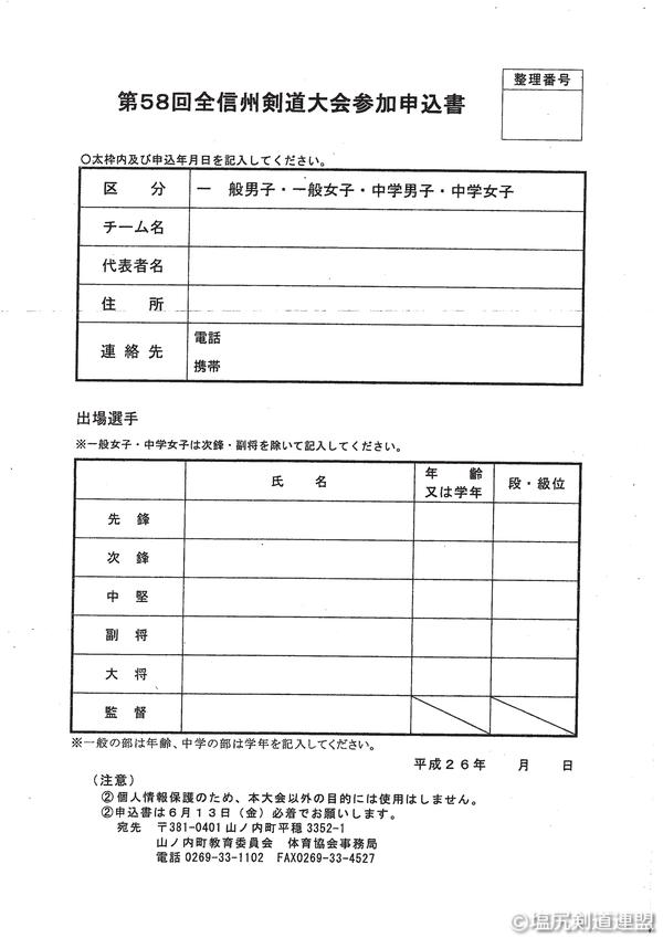 20140528_全信州_03