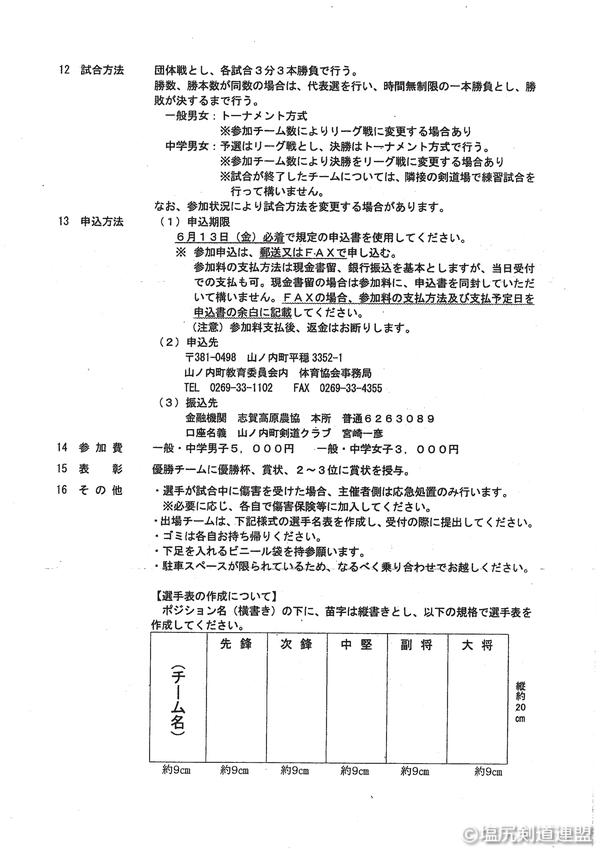 20140528_全信州_02