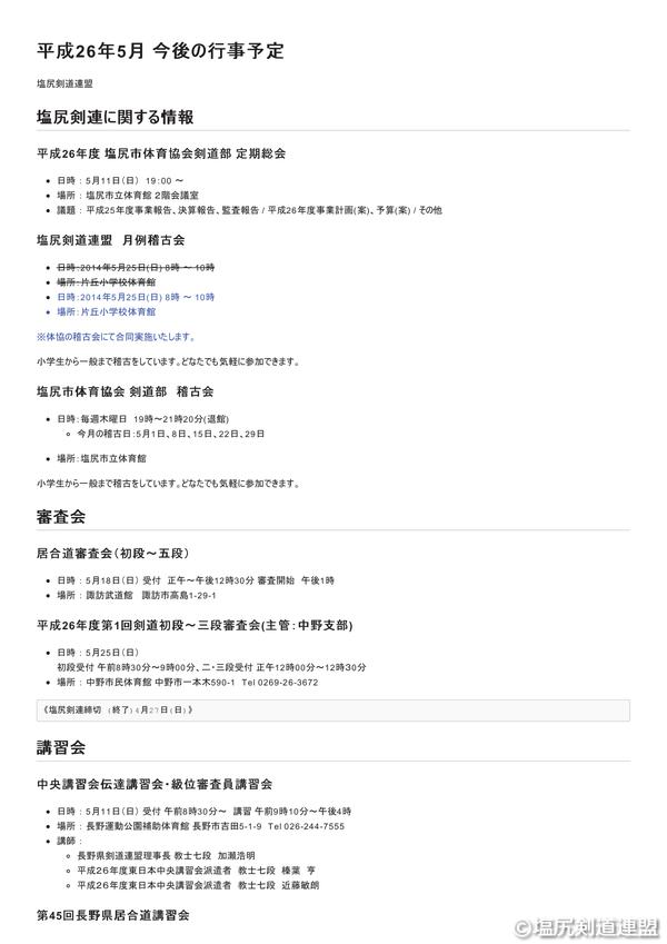 20140427_5月行事予定-001