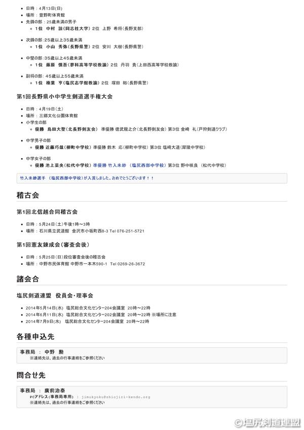 20140427_5月行事予定-003