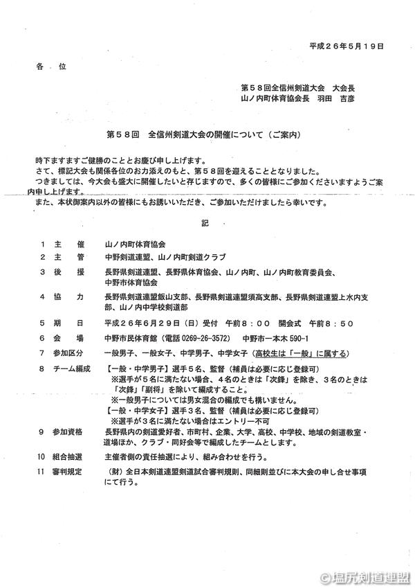 20140528_全信州_01